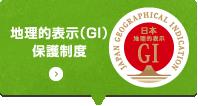 地理的表示(GI)保護制度