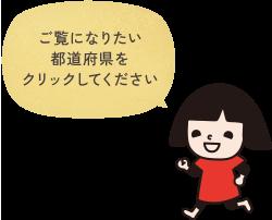 ご覧になりたい都道府県をクリックしてください
